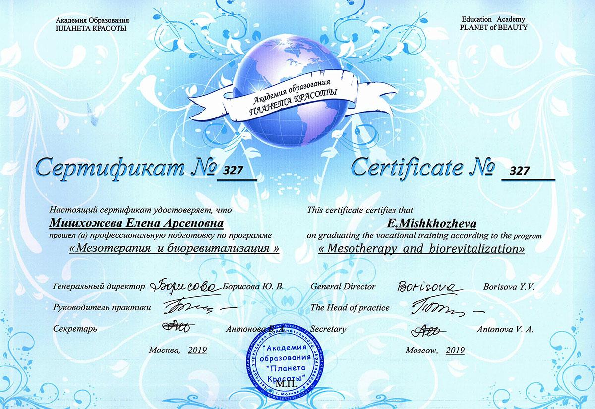 образец сертификат парикмахера