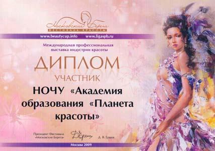 Диплом для участников конкурс красоты